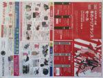 丸井今井 チラシ発行日:2014/1/15