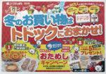 コープさっぽろ チラシ発行日:2014/1/24