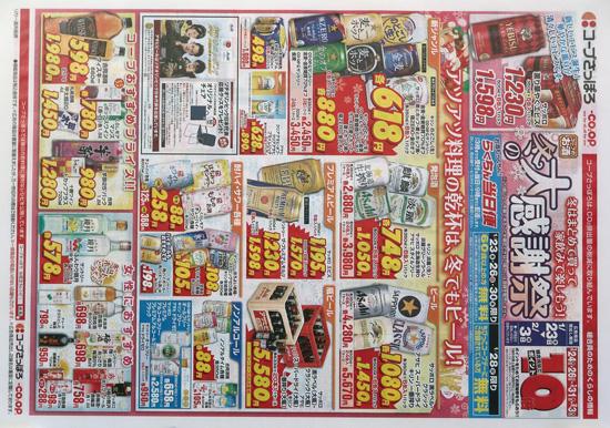 コープさっぽろ チラシ発行日:2014/1/23
