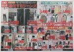ユニクロ チラシ発行日:2014/1/24