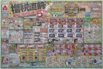 ヤマダ電機 チラシ発行日:2014/1/25