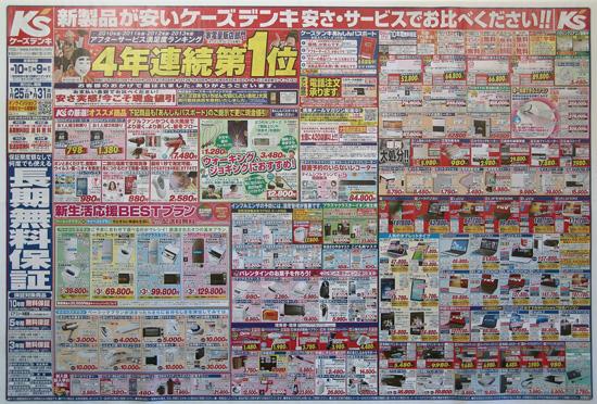 ケーズデンキ チラシ発行日:2014/1/25
