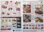 三越 チラシ発行日:2014/1/29