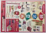 池田食品 チラシ発行日:2014/1/28