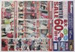 スーパースポーツゼビオ チラシ発行日:2014/1/31