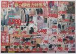 ユニクロ チラシ発行日:2014/1/31