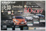 札幌トヨペット チラシ発行日:2014/1/31