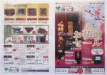 誠心堂 チラシ発行日:2014/2/1