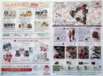 丸井今井 チラシ発行日:2014/2/1