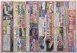 クラブツーリズム チラシ発行日:2014/2/1