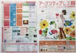 新さっぽろサンピアザ チラシ発行日:2014/2/1