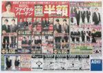 アオキ チラシ発行日:2014/2/1
