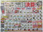 100満ボルト チラシ発行日:2014/2/1