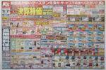 ケーズデンキ チラシ発行日:2014/2/1