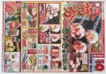 コープさっぽろ チラシ発行日:2014/2/3