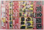 アークス チラシ発行日:2014/2/5