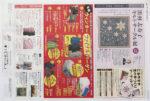 東急百貨店 チラシ発行日:2014/2/6