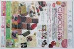 大丸札幌店 チラシ発行日:2014/2/5