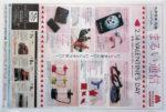 丸井今井 チラシ発行日:2014/2/7