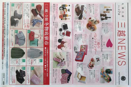 三越 チラシ発行日:2014/2/7