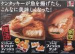 KFC チラシ発行日:2014/2/6