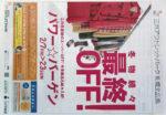 三井アウトレットパーク チラシ発行日:2014/2/7