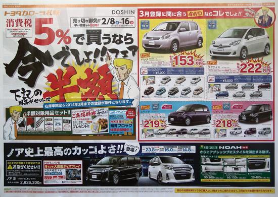 トヨタカローラ札幌 チラシ発行日:2014/2/8