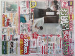 100満ボルト チラシ発行日:2014/2/7