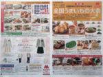 丸井今井 チラシ発行日:2014/2/15