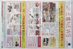 三越 チラシ発行日:2014/2/13