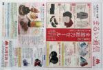 丸井今井 チラシ発行日:2014/2/11