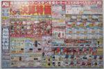 ケーズデンキ チラシ発行日:2014/2/8