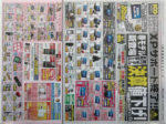 100満ボルト チラシ発行日:2014/2/8