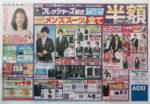 アオキ チラシ発行日:2014/2/8