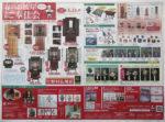 野村仏壇店 チラシ発行日:2014/2/8