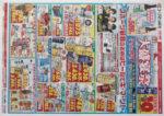 コープさっぽろ チラシ発行日:2014/2/14