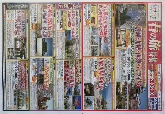 クラブツーリズム チラシ発行日:2014/2/15