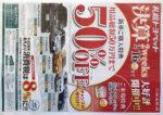 札幌トヨペット チラシ発行日:2014/2/15