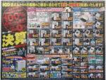 100満ボルト チラシ発行日:2014/2/15