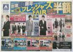 洋服の青山 チラシ発行日:2014/2/15