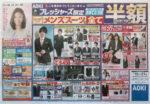 アオキ チラシ発行日:2014/2/15