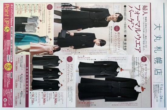 大丸札幌店 チラシ発行日:2014/2/16