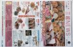 三越 チラシ発行日:2014/2/18