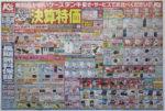 ケーズデンキ チラシ発行日:2014/2/15