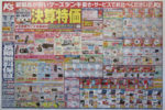 ケーズデンキ チラシ発行日:2014/2/22
