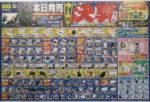 100満ボルト チラシ発行日:2014/2/22