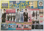 洋服の青山 チラシ発行日:2014/2/22
