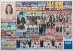 アオキ チラシ発行日:2014/2/22