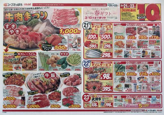 コープさっぽろ チラシ発行日:2014/2/21