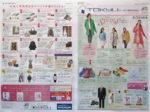 東急百貨店 チラシ発行日:2014/2/20